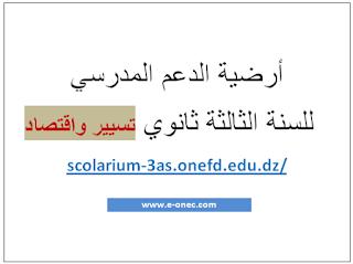 ارضية الدعم للسنة 3 ثانوي شعبة تتسيير و اقتصاد  scolarium-3as.onefd.edu.dz