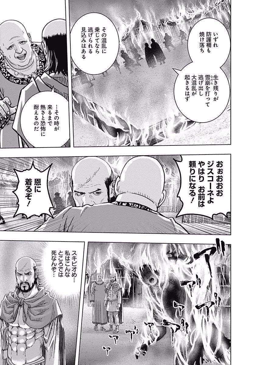 アド・アストラ スキピオとハンニバル – Raw 【第69話】 – Manga Raw