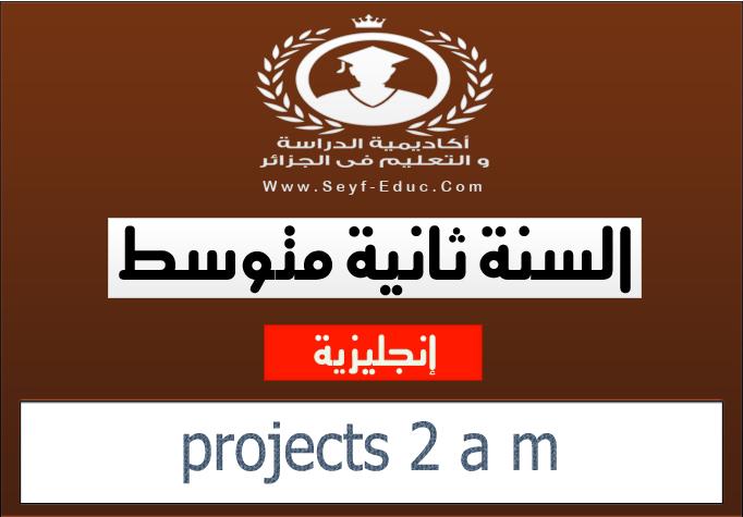 جميع مشاريع اللغة الانجليزية للسنة 2 ثانية متوسط  projects 2 am english