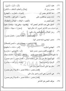 تدريبات لغة عراسئلة إختيار من متعدد لغة عربية لامتحان شهر مارس 2021