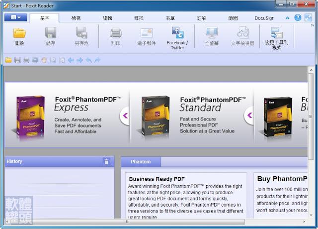 [下載]Foxit Reader 免安裝 v6.2.1.0618 英文版/ v5.4.5.0124 繁體中文版 讀取PDF軟體 - 軟體罐頭