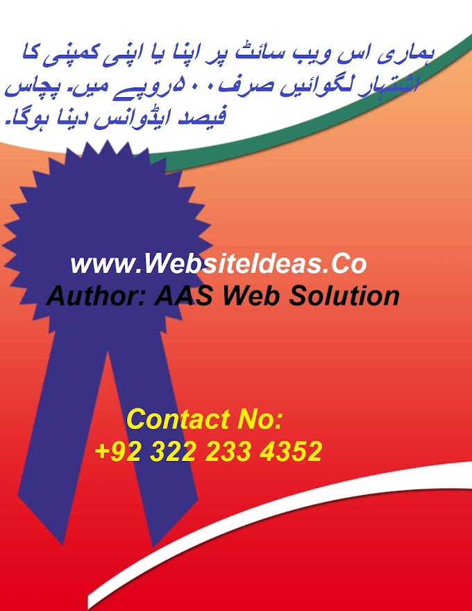 Advertise Yourself or Your Company on Our Website for only Rs. 500 PKR