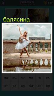 на набережной танцует балерина на фоне балясины 667 слов