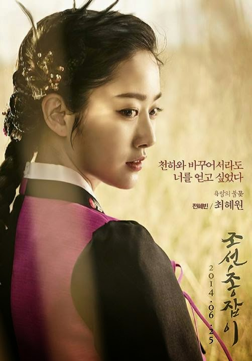 The Joseon Gunman Upcoming Korean Drama 2014