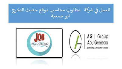 مطلوب محاسب موقع حديث التخرج  للعمل في شركة ابو جمعية