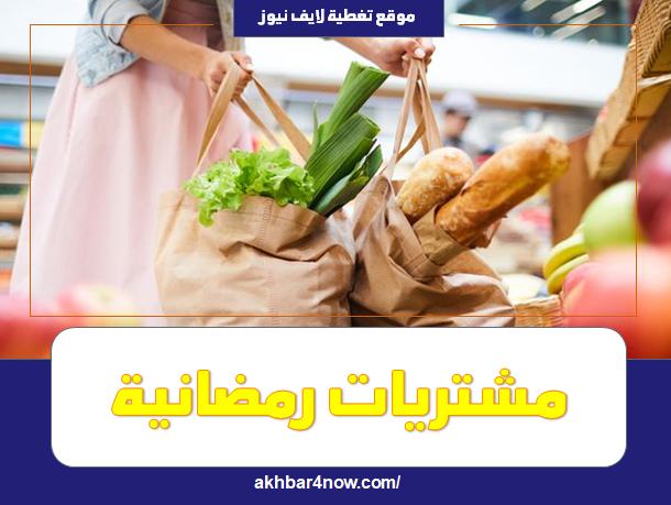 قائمة مشتريات رمضان - تحضيرات رمضانية