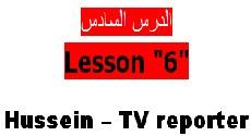الوحده الثانية الدرس السادس - انجليزي اول ثانوي اليمن