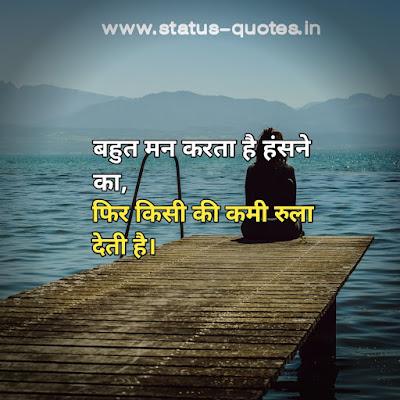 बहुत मन करता है हंसने का,  फिर किसी की कमी रुला देती है।Sad Status In Hindi   Sad Quotes In Hindi   Sad Shayari In Hindi