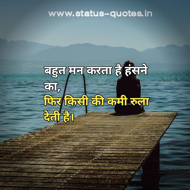 बहुत मन करता है हंसने का,  फिर किसी की कमी रुला देती है।Sad Status In Hindi | Sad Quotes In Hindi | Sad Shayari In Hindi