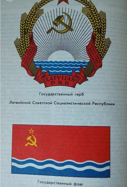 Государственный флаг и герб Латвийской ССР