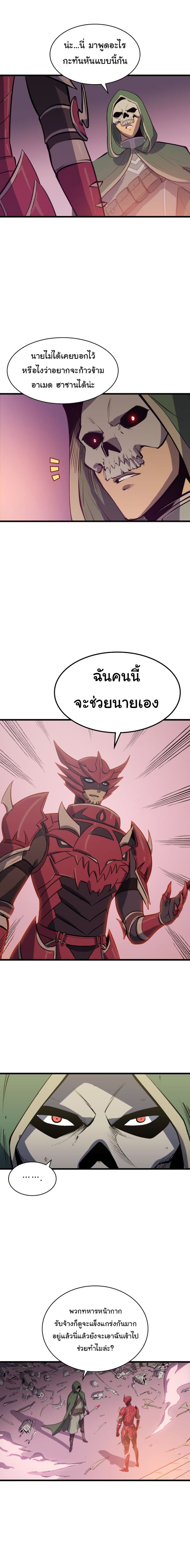Max Level Returner - หน้า 17