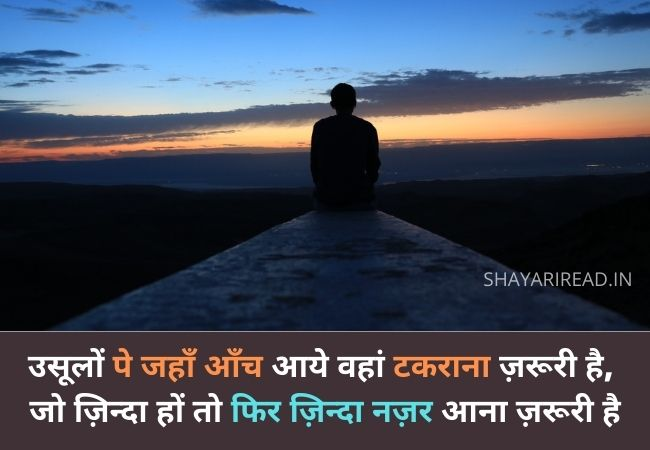 New Motivational Shayari in Hindi 2021