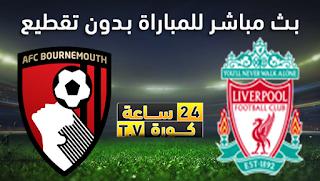 مشاهدة مباراة ليفربول وبورنموث بث مباشر بتاريخ 07-03-2020 الدوري الانجليزي