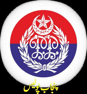 Police jobs Jail Department Jobs May 2021 Punjab jobs | Prison Department Jobs