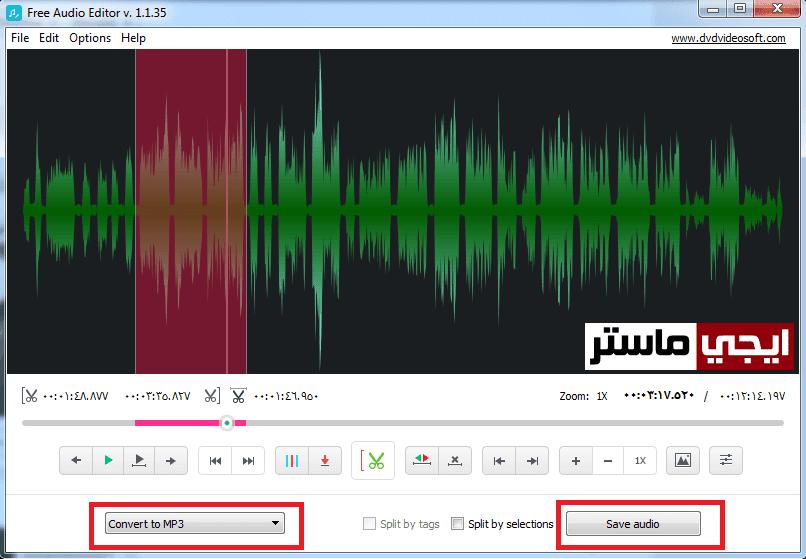 برنامج Free Audio Editor