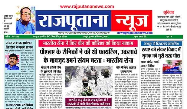 Rajputana News daily epaper 9 September 2020 Newspaper