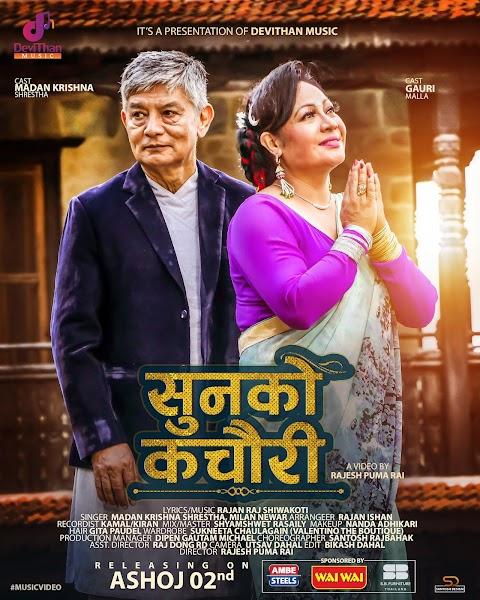 Sunko Kachauri By Rajan Raj Shiwakoti | Madan Krishna Shrestha | Gauri Malla | Milan Newar | New Released