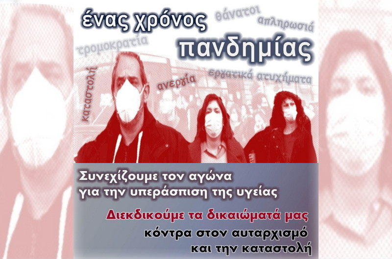 Αλεξανδρούπολη: Συλλαλητήριο για την προστασία της υγείας και την επιβίωση, ενάντια στην αστυνομοκρατία και την καταστολή