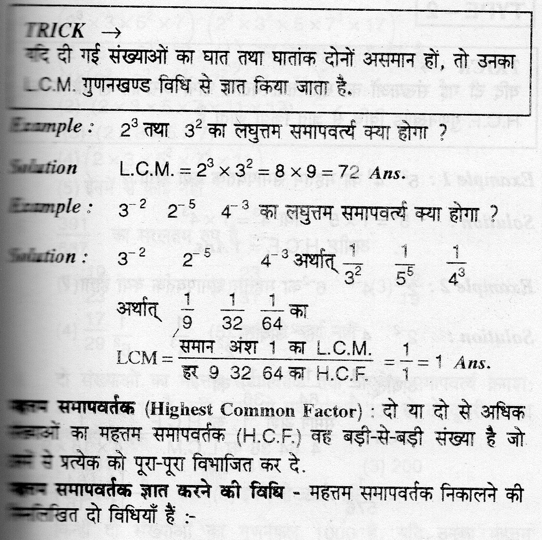 Math Worksheet Lcm Hcf