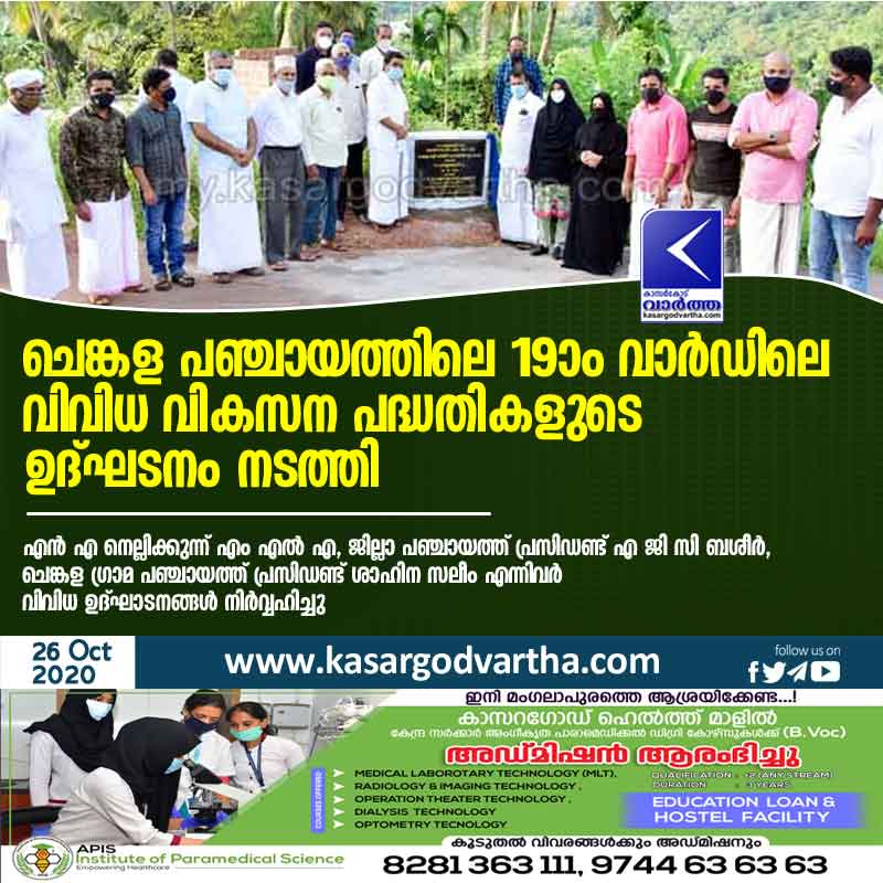 Inaugurated various development projects in 19th ward of Chengala panchayath