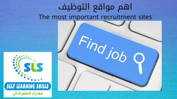 اهم مواقع التوظيف The most important recruitment sites
