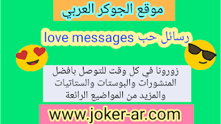 رسائل حب 2019 Love Messages - الجوكر العربي