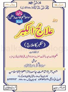 Maulana ashraf ali thanvi hindi books pdf free download