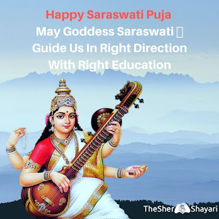 happy saraswati puja image