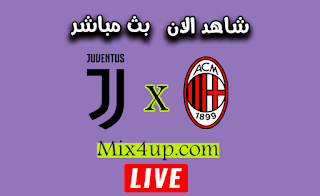 مشاهدة مباراة يوفنتوس وميلان بث مباشر اليوم بتاريخ 12-06-2020 في كأس إيطاليا