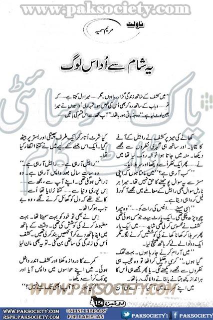 Yeh shaam se udas loog by Maryam Samiha Online Reading