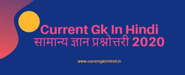 Current Gk In Hindi | Gk Quiz 2020 - Current Affairs 2020