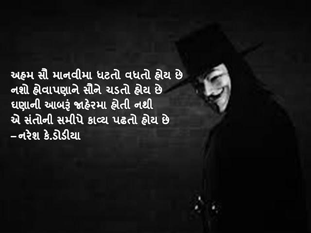 अहम सौ मानवीमा धटतो वधतो होय छे Gujarati Muktak By Naresh K. Dodia