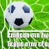 Σήμερα ο ποδοσφαιρικός αγώνας στο Δημοτικό Στάδιο Ηγουμενίτσας για την Παγκόσμια Ημέρα κατά των Ναρκωτικών