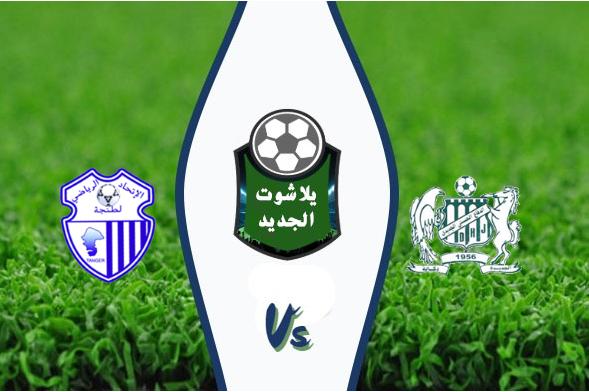 نتيجة مباراة الدفاع الحسني الجديدي واتحاد طنجة اليوم السبت 22-02-2020 الدوري المغربي