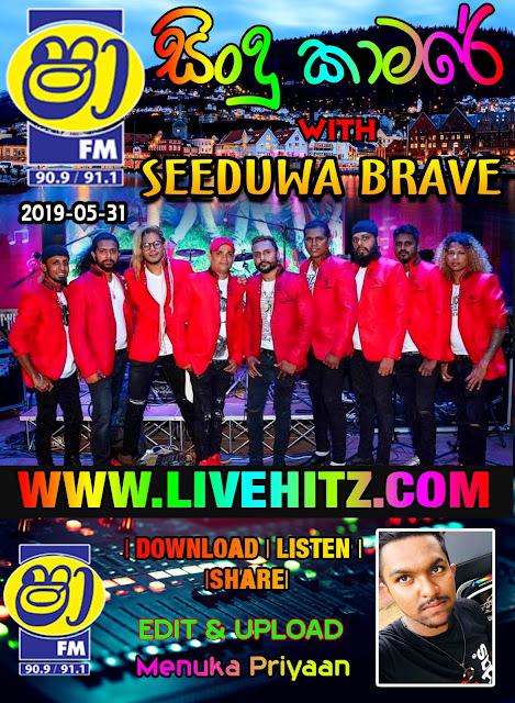SHAA FM SINDU KAMARE WITH SEEDUWA BRAVE 2019-05-31