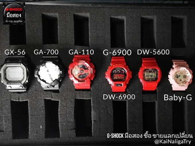 เทียบขนาด จีช็อค, จีช็อคมินิ , เบบี้จี, ยักดำ (G-Shock Dimension Deference)