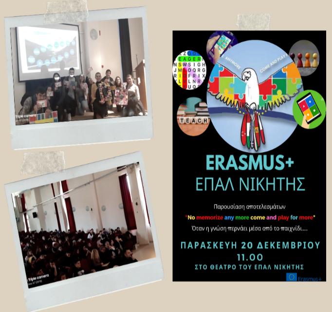 """EΠΑΛ Νικήτης: Ημερίδα για την παρουσίαση των αποτελεσμάτων του Erasmus +"""" No memorize any more come and play for more"""""""