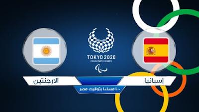 مشاهدة مباراة الارجنتين ضد اسبانيا 28-07-2021 بث مباشر في اوليمبياد طوكيو