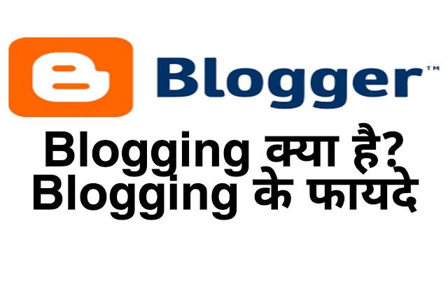 Blogging के फायदे