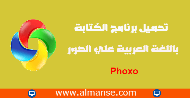 Phoxo