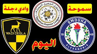 وادي دجله يبحث عن الصدارة ضد سموحة في مواجهة اليوم ضمن الدوري المصري