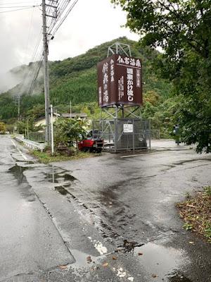 鈴森の湯 駐車場