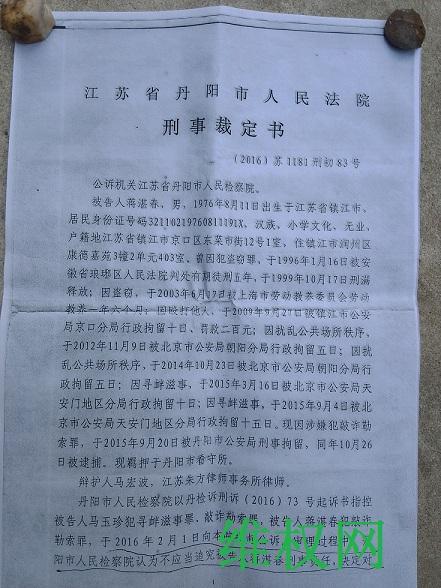 维稳思维下制造冤假错案,江苏丹阳访民蒋湛春对相关领导提起追责