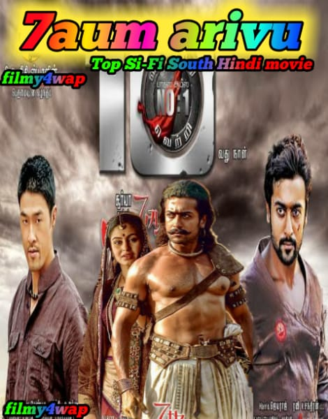 7aum arivu Top South Hindi Dubbed Movie