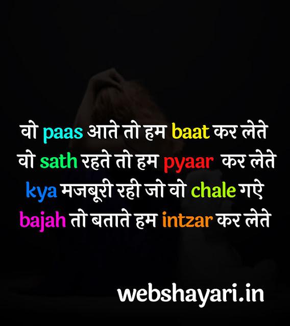 sad love intezar status hindi