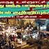 சாயந்தமருது உள்ளுராட்சி சபை: கடந்து வந்த பாதையும், அரசியல் குழிபறிப்புக்களும்