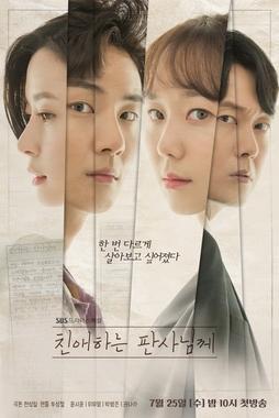 Your Honor [Eng-Sub] 1-16 END | 친애하는 판사님께 | Korean Series | Korean Drama