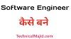 Softwere Engineer कैसे बने