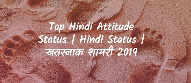 Top 50+ Hindi Attitude Status   Hindi Status  