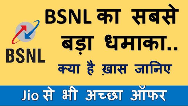 नए साल पर BSNL का तोहफा, 31 जनवरी तक मुफ्त में पाएं सिम कार्ड